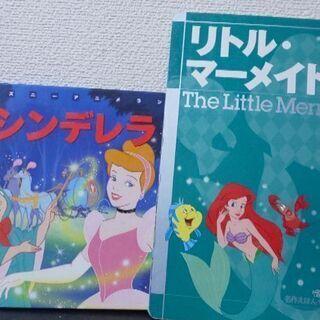 Disney絵本 リトルマーメイド & シンデレラ