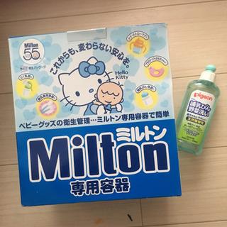 ミルトン 限定 キティちゃん 哺乳瓶 消毒ケース
