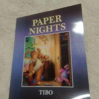 PAPER NIGHTS (英語の絵本)