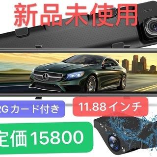 新品・未使用 ライブレコーダー ミラー型 11.88インチ32G...