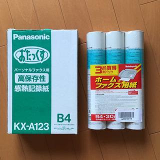 パナソニック パーソナルファクス「おたっくす」用高保存性感熱紙(...