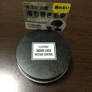 ギャツビー インサイドロック モーションコントロール