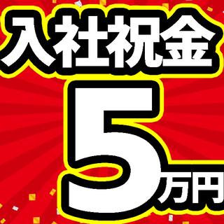 【本気の即入寮+祝い金5万円】【年内★即時】本当に入寮できます。