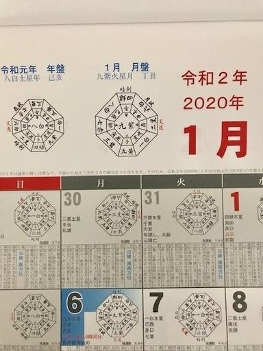 暦 2020 高島