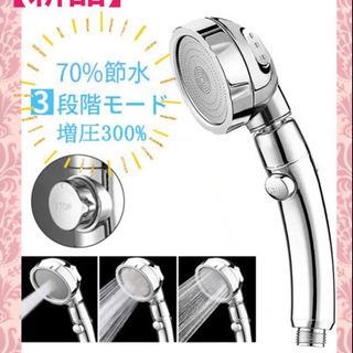 【新品】新型 シャワーヘッド«お取引中»
