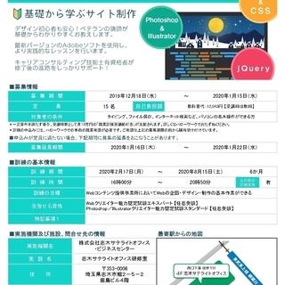 【職業訓練!受講料は無料】2月開講Webデザイナー養成科