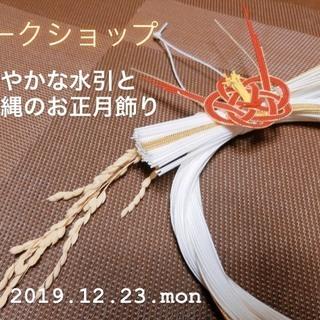 金沢より 華やかな水引としめ縄のお正月飾り