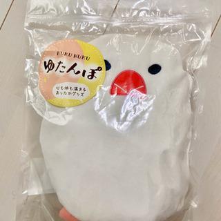 湯たんぽ【未開封新品】