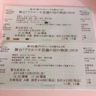 本日まで☆12月25日 クリスマス 郡司幸雄 舞台「アリス〜不思...