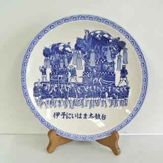 レア 有田焼 大皿 伊予にいはま太鼓台 飾り皿 愛媛 新居…