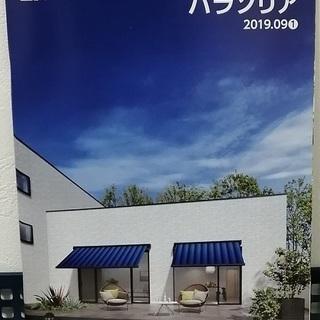 【無料】YKKAP オーニング パラソリア(日よけテント) カタログ