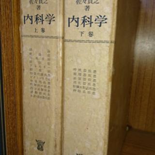 古書 昭和初期 医学書 差し上げます