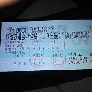 18切符 3回分