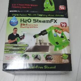 H2O steamFX 高圧洗浄機