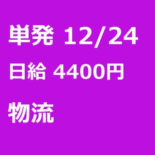 【急募】 12月24日/単発/日払い/朝霞市:★うれしい現地日払...