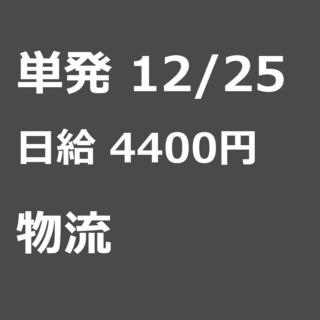 【急募】 12月25日/単発/日払い/朝霞市:★うれしい現地日払...
