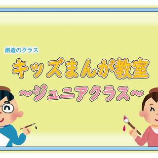 1月12日キッズまんが教室☆ジュニアクラス