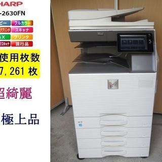 直接引取りSHARP A3 カラー複合機  MX-2630FN...