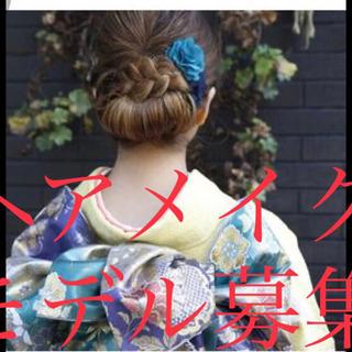 卒業袴向けのヘアメイクモデル募集