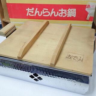 札幌市 だんらんお鍋 おでん鍋 サイズ 30x26cm 高さ9c...