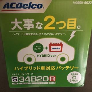 S34B20R 新品バッテリー アクア プリウス ACデルコ
