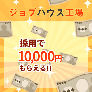 入社祝金20万円 家具家電付きの寮費0円 電子部品の加工業務