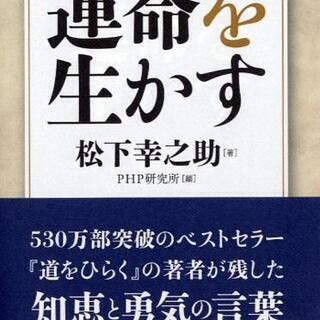京都駅前PHP火曜朝活会 メンバー募集の集い(1/21)