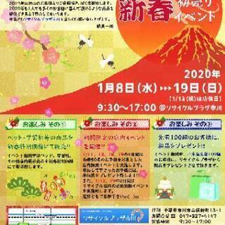 リサイクルプラザ市川 新春イベント