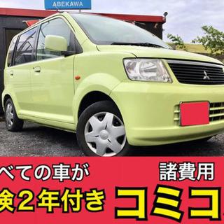 ☆総額13.8万円☆1年間走行無制限保証☆車検2年付き♪ekワゴン