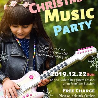 12/22【無料】クリスマス★ミュージックパーティー★