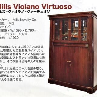Z200【希少/名機】ミルズ ヴィオラノ ヴァ―チュオソ …