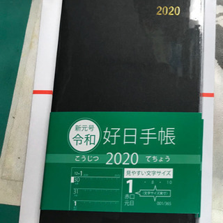 【手帳】2020年度版(黒)