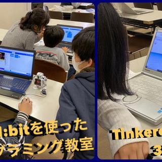 【最終回】第7回 二足歩行ロボット「PLEN:bit」でプログラ...
