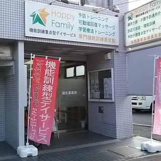 福生市でデイサービスの機能訓練指導員募集! 別途手当の支給あり!!