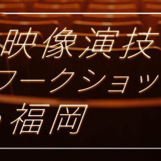 [福岡]映画演技を会得するためのワークショップ[講師:萱野孝幸監...