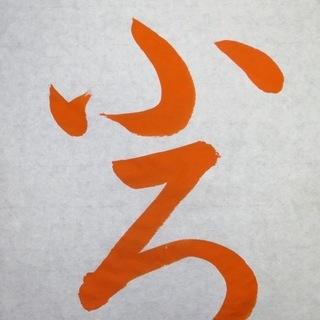 小学1年生 毛筆お手本「ふろ」