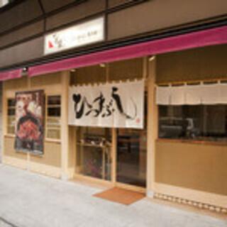 「本場名古屋の極上ひつまぶしを」ひつまぶし和食備長 中洲川端店