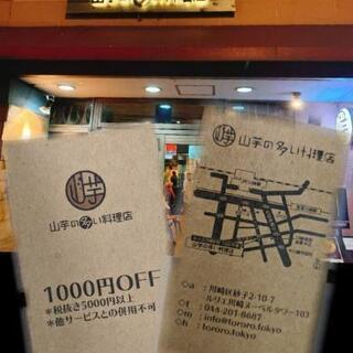 川崎 飲食店 ¥1000割引券