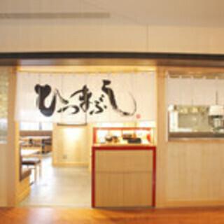 「本場名古屋の極上ひつまぶしを」ひつまぶし名古屋備長 ソラマチ店