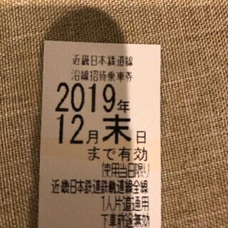 近鉄 株主優待乗車券 2019年12月末