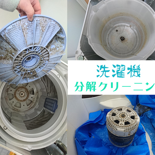 ☆洗濯機の分解クリーニング☆旭川から クレカ対応