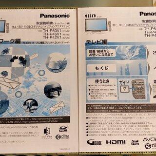 Panasonic TH-P50V1 (50インチプラズマテレビ)【値下げ 12/24】 - 葛飾区