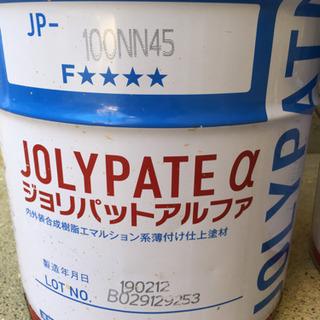 ジョリパットα未使用品が、なんと3缶で0円です!