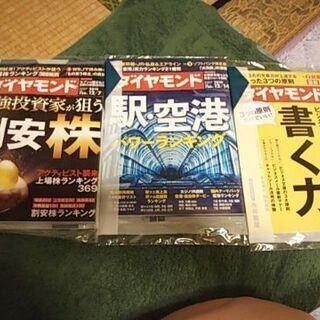 12月号 週刊 ダイヤモンド サラリーマン 雑誌 ビジネス 株