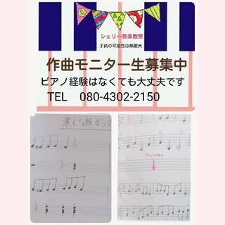 加古川市 ♪作曲モニター生徒募集