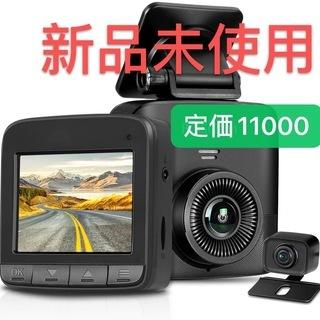 新品・未使用 ドライブレコーダー 前後カメラ 1520P超高画質...