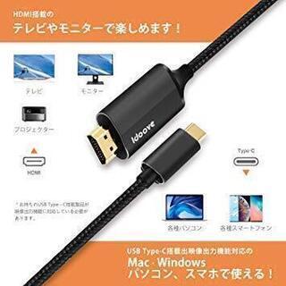 歳末大感謝祭!USB CからHDMI変換アダプター Type C...