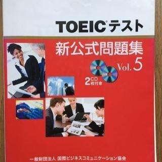 TOEIC公式問題集