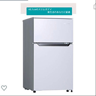 使用期間8ヶ月 冷蔵庫 93L
