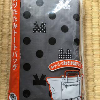 GW大幅値下★ハピタス シフレ 折りたたみバッグ